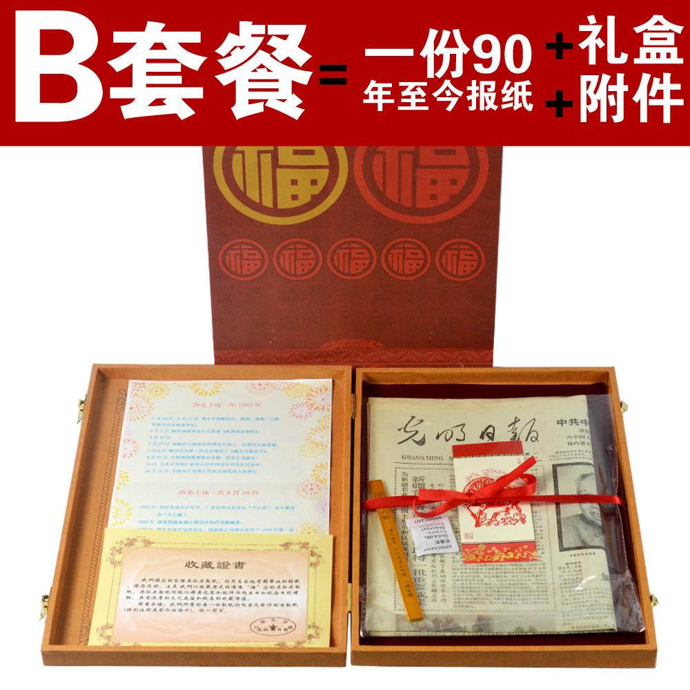 老创意怀旧礼品七夕情人节男友女生礼物 40 年代 80 生日报纸礼盒套装