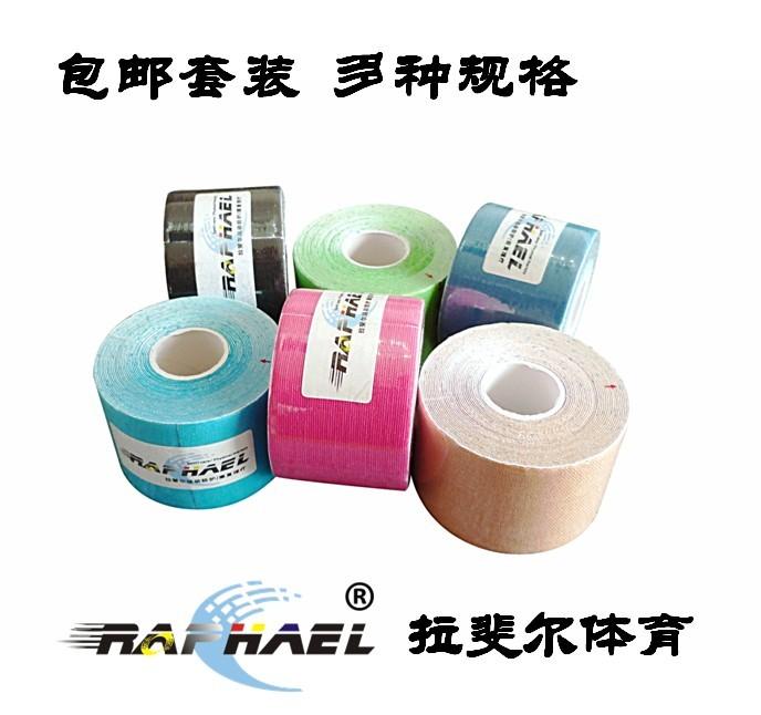 多捲包郵 拉斐爾肌內效膠布 進口粘膠肌效貼 彈性理療肌肉貼 肌貼