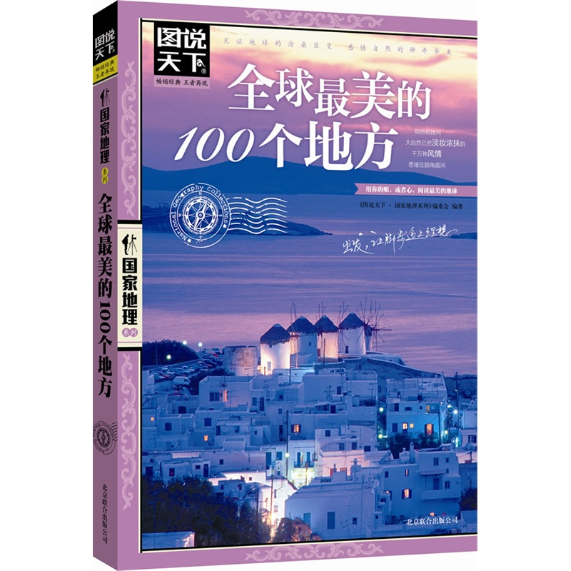 旅行地全收录 一生不可错过 游遍世界 旅游类畅销品牌 国家地理 图说天下 个地方 100 美 全球 正版书籍 当当网