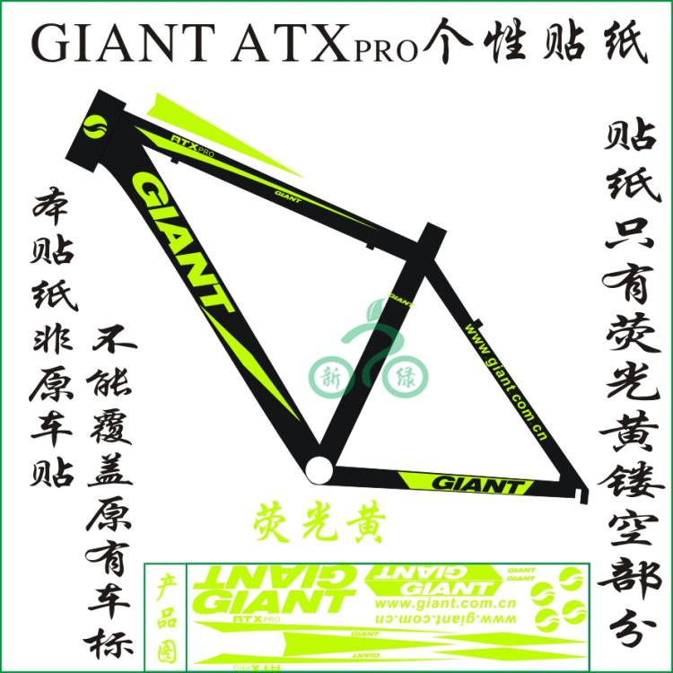 自行車貼紙死飛公路車山地車車架貼貼紙giant車架貼紙ATXpro貼紙