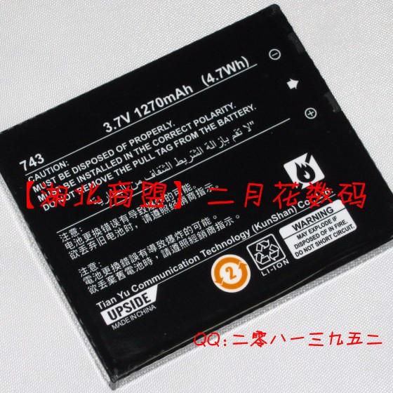 好易通 無敵 V9 V9+ V7+  V8+S  8002 HD3001 CD737S  743 電池