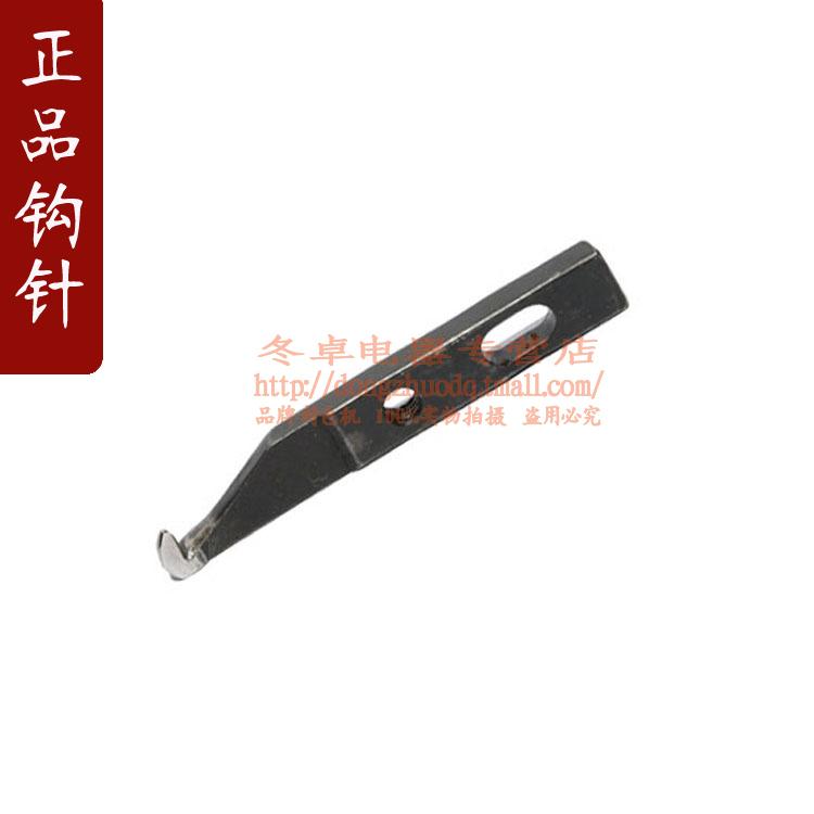 GK9手提電動封包機/縫包機系列零配件-正品鉤針
