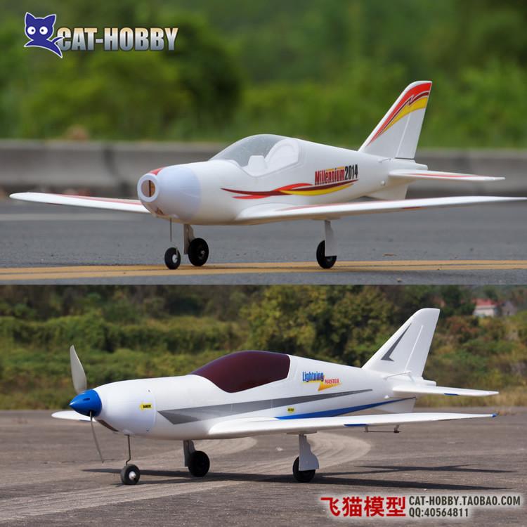 運動型像真機 千禧年 千年蟲 EPO 遙控飛機 固定翼空機 運動機