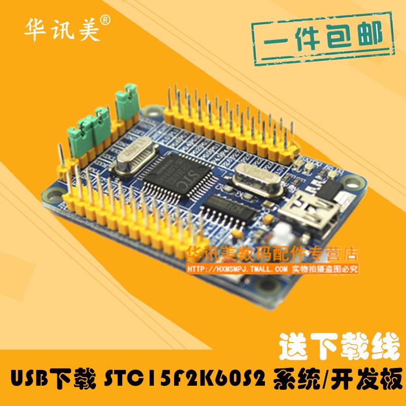 USB下載 STC15F2K60S2 系統/開發板/學習板 USB轉TTL