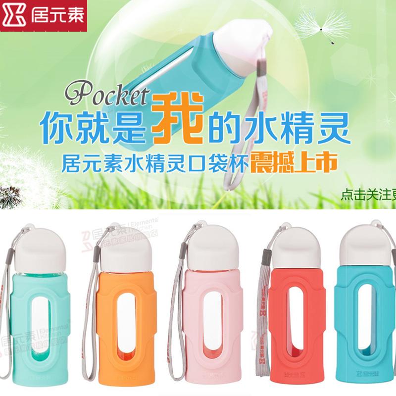 居元素專櫃正品水精靈口袋杯子玻璃隨身隨手水杯矽膠套