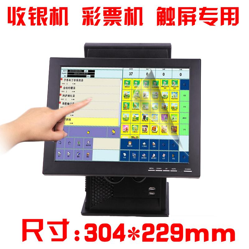 保護貼膜15寸 工控機 KTV點歌機 收銀機 超市福彩pos機點餐機螢幕