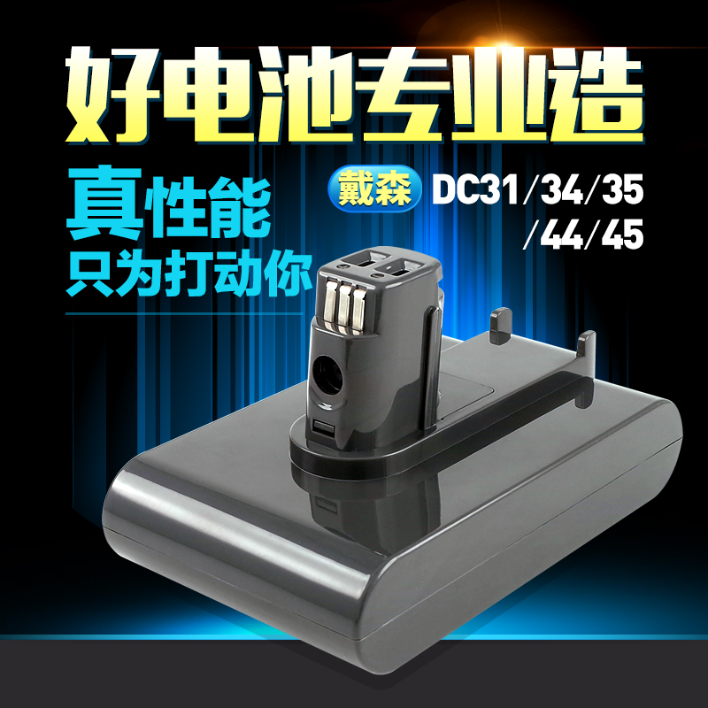 適用dyson戴森吸塵器電池配件DC31 DC34 DC35 DC44鋰電池 全新1代