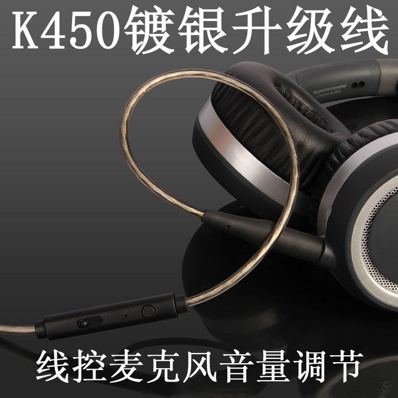 Earmax akg K450 K451 K452 Q460 K480線控麥克風鍍銀耳機升級線