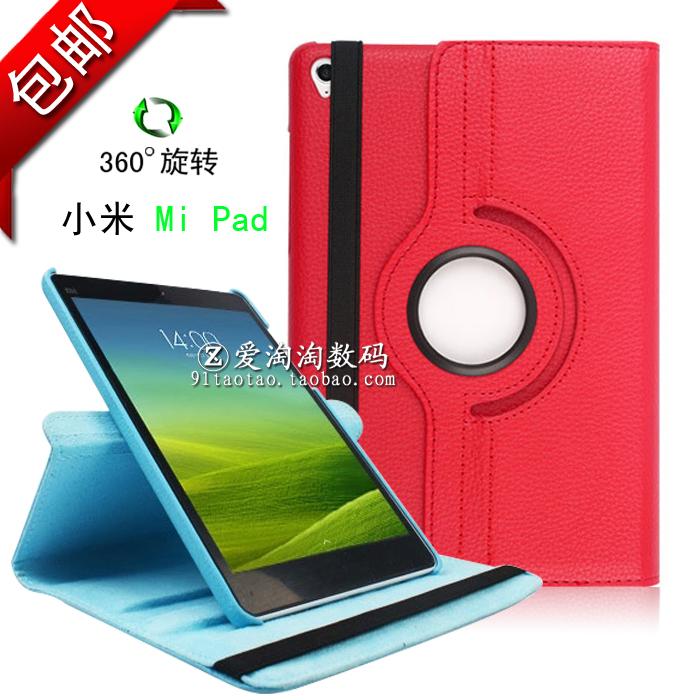 小米平板1電腦皮套 A0101保護殼 7.9寸外殼 Mi pad一代旋轉保護套