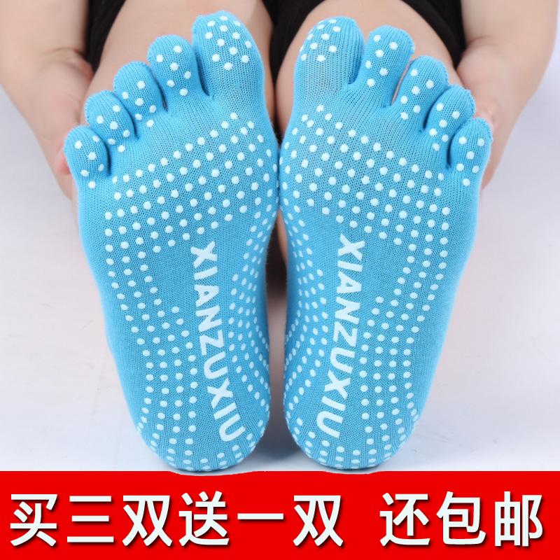 女士五指瑜伽襪露指襪四季五趾襪蹦床瑜珈襪子運動健身襪子瑜伽用