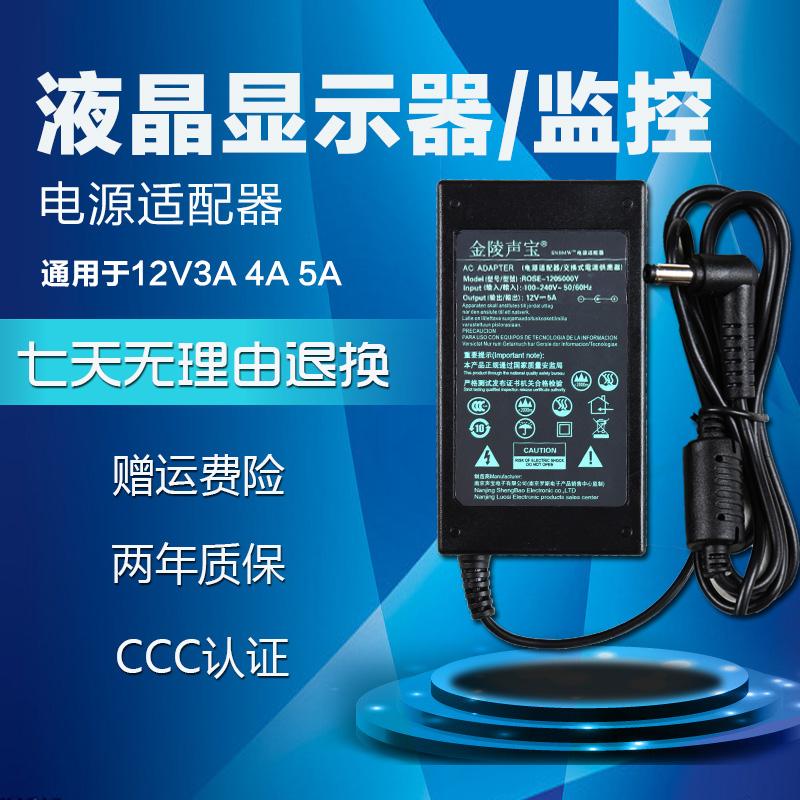 金陵聲寶AOC聯想液晶顯示器電源12v3a 12v4A 12V5A電源介面卡直流