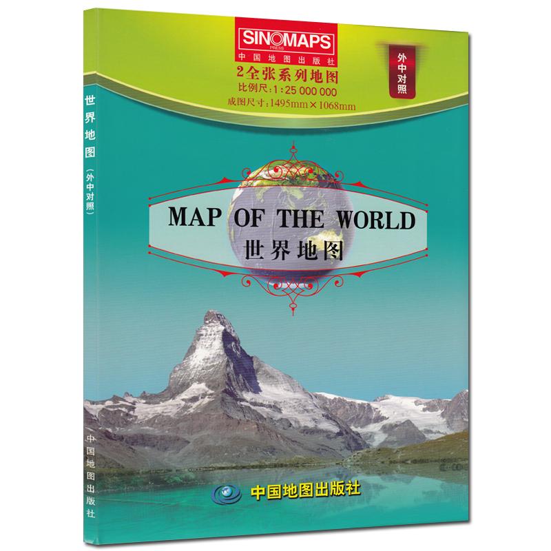 高清版 外文教育地图 中外企业 办公室装饰地图 地图 张拼接 2 贴图盒装纸质 米 1.1 1.5 超大约 新版 2018 世界地图 中英文地图