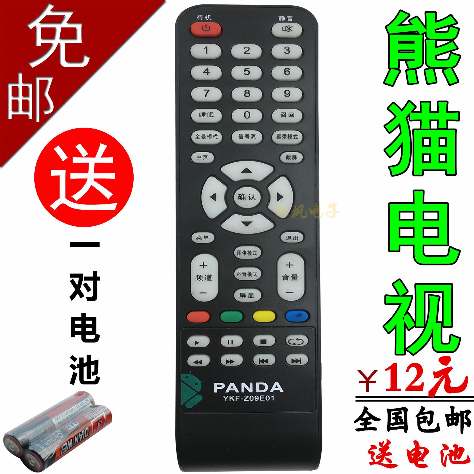 包郵!PANDA熊貓電視機遙控器YKF-Z09E01 32S28S 32H33S LE32D35S