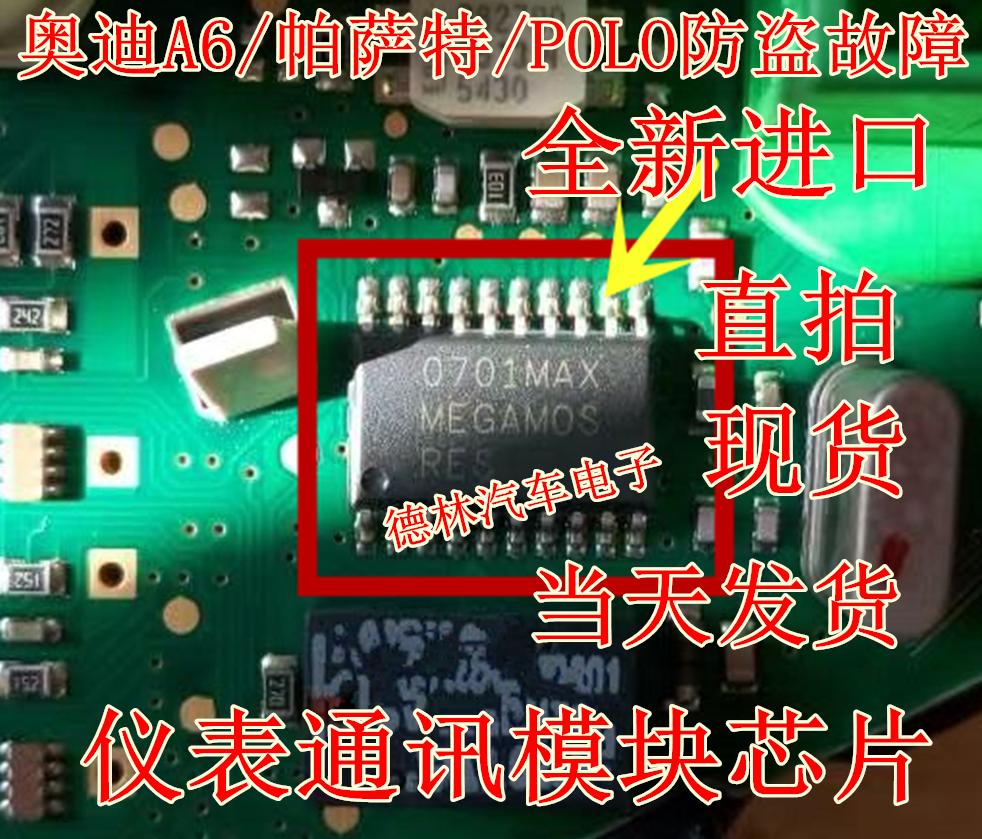 MEGAMOS-RES 大眾儀表通訊模組晶片 奧迪A6/帕薩特/POLO 防盜故障