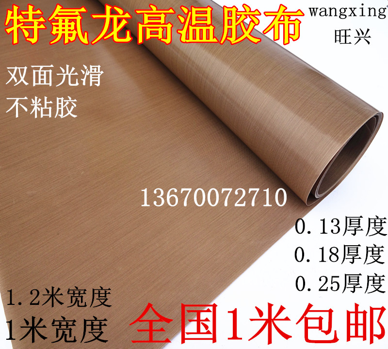 特氟龙高温布不带胶铁氟龙封口机烫布隔热布0.18厚耐高温胶布进口