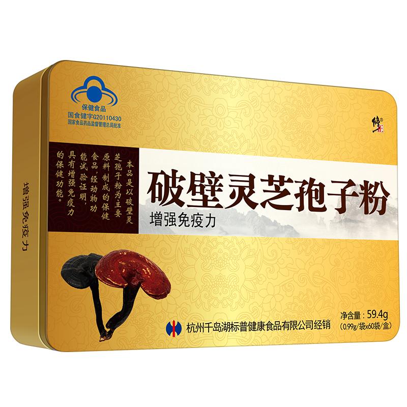 增强免疫力、预防疾病:0.99gx60袋 修正 破壁灵芝孢子粉