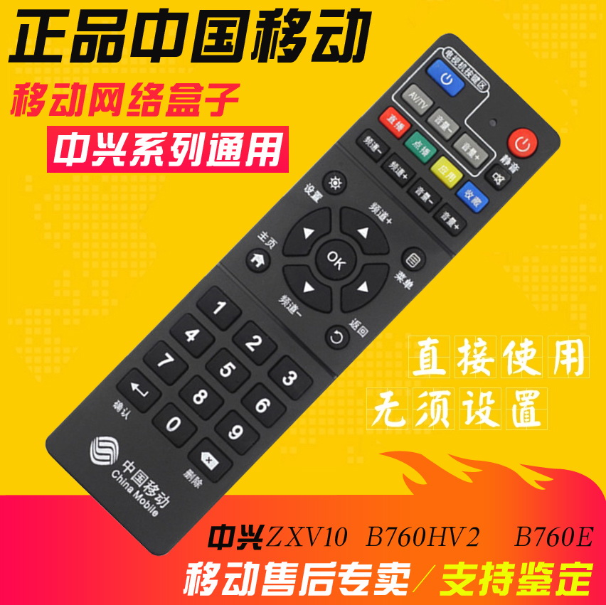 正品行動網路電視魔百盒ZTE中興ZXV10 B860AV2.1寬頻機頂盒遙控器