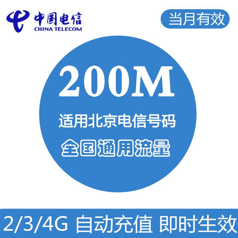 北京电信流量充值200M叠加油包 全国通用 自动充值 当月有效