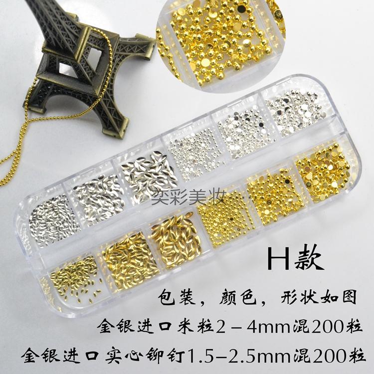 包郵美甲窩釘 鉚釘 金屬亮片 米粒 五角星 圓形 方形 異形 套裝