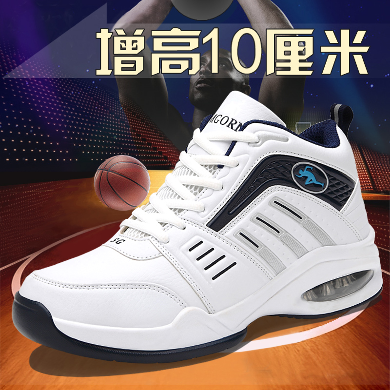 男士增高鞋男高幫運動休閒鞋內增高男鞋10cm8cm6春季增高籃球鞋男