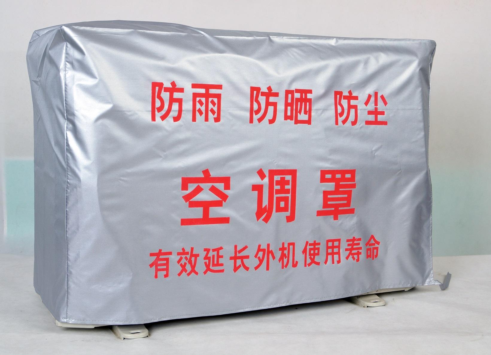 格力空調外機罩防雨防曬防塵套海爾美的1.5P2P3匹室外機罩包郵