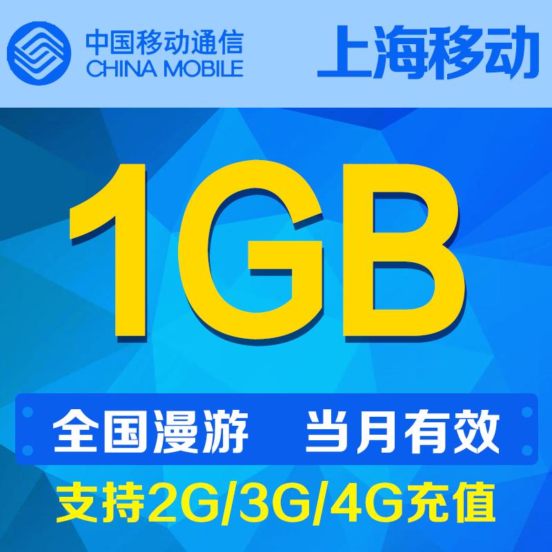 上海移动1GB支持全国漫游 当月有效自动充值流量叠加包