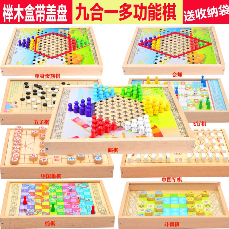 飞行棋 儿童跳棋木制多功能游戏棋五子棋象棋斗兽棋成人益智玩具
