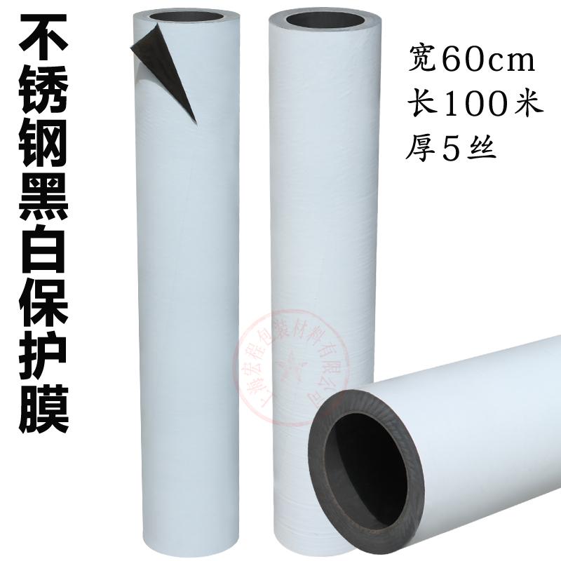 自粘膜 pe胶带不锈钢保护膜黑白宽60cm长100米 包邮