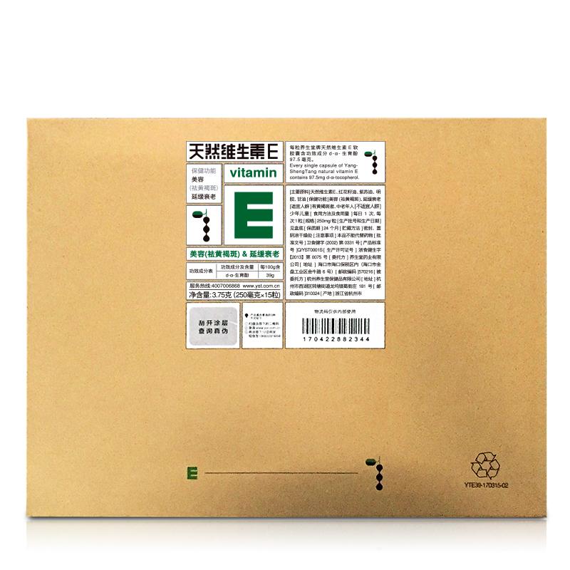 【买1送3】养生堂牌天然维生素E软胶囊 250mg/粒*100粒+3.75gve