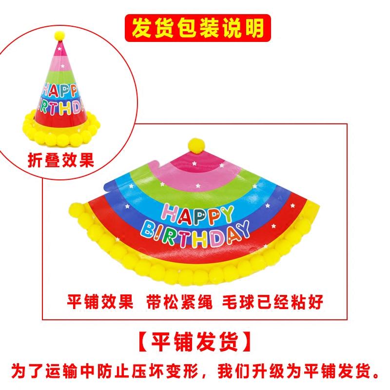 生日帽 蛋糕装饰 蛋糕插牌 生日装饰儿童生日帽子派对帽派对布置