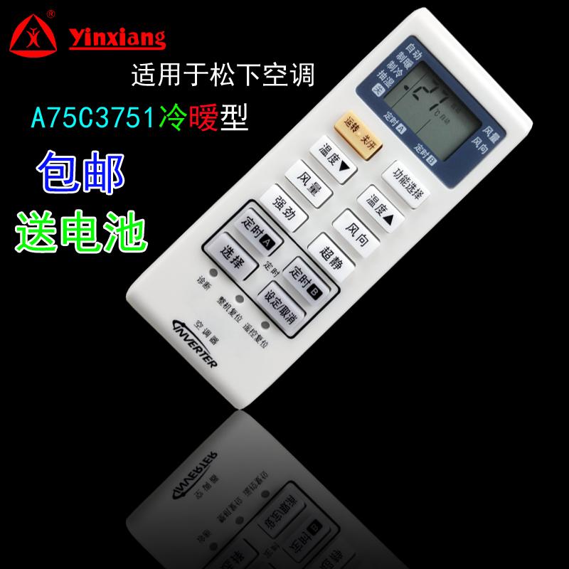 銀祥:Panasonic/松下A75C3751 A75C3863 NE13KF1 變頻空調遙控器