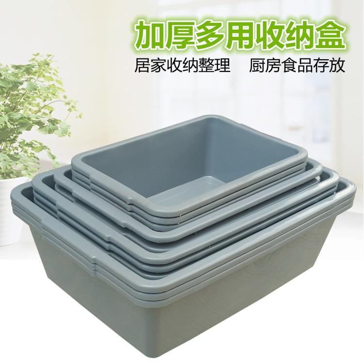 加厚白色灰色塑料冰盒長方形收納盒雜物整理儲物盒週轉箱整理箱