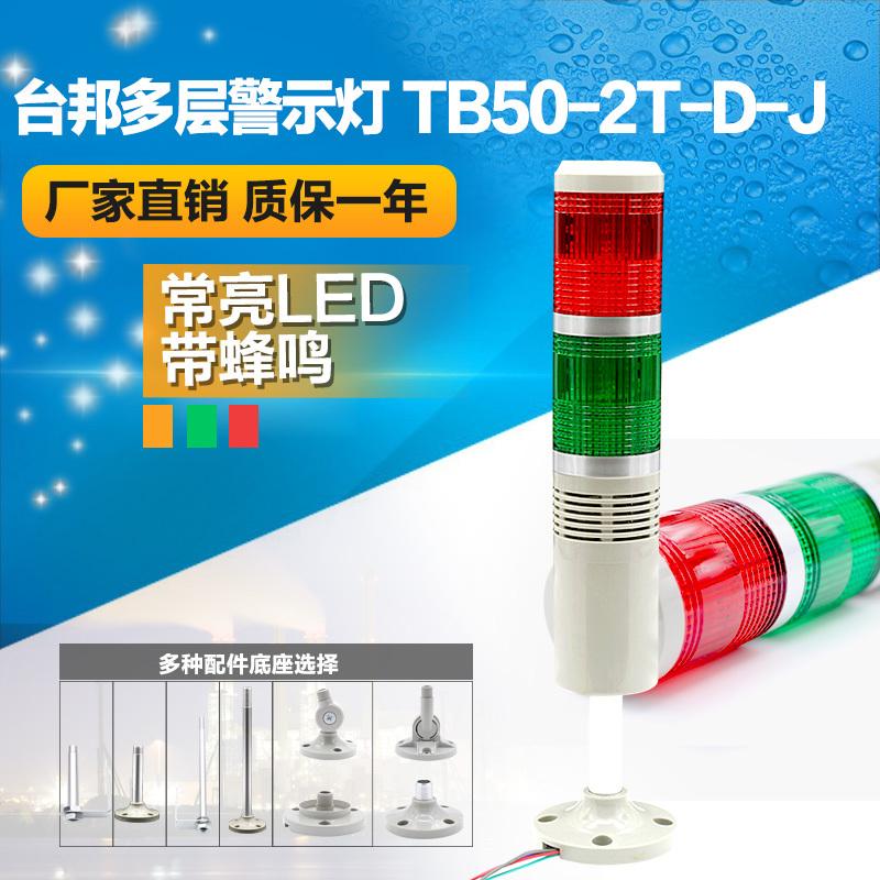 臺邦多層警示燈 二色燈 訊號機床燈TB50-2T-D-J常亮LED帶蜂鳴24V