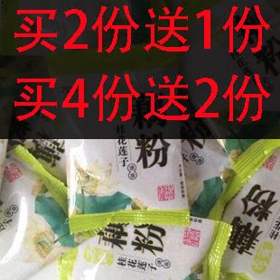 买2送1杭州特产食品万事隆速溶桂花莲子西湖藕粉散称独立小包250g