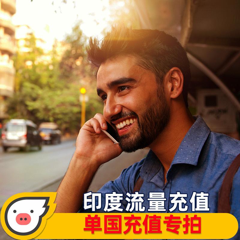 【充值专拍】印度电话卡4G上网卡限流量手机卡国外孟买新德里通用