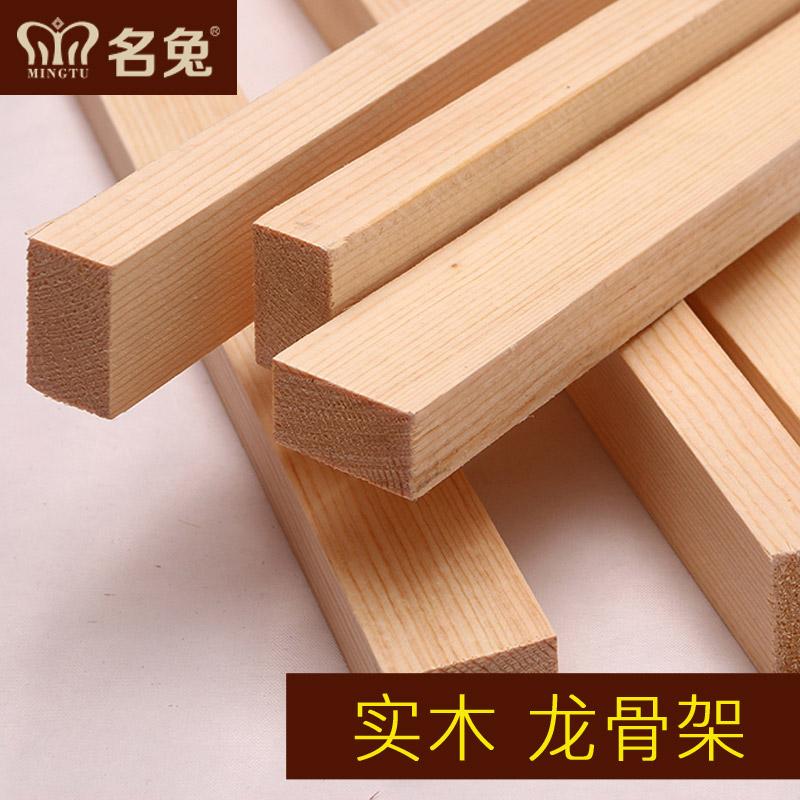 名兔木龙骨实木板材吊顶隔墙木材地板家装木方木条DIY定制原木料