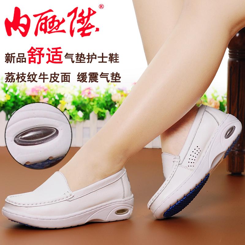 內聯升女鞋牛皮鞋護士鞋增高(氣墊)舒適透氣休閒鞋工作鞋1344C