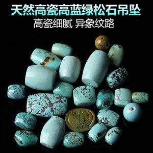 亲宝水晶天然高瓷绿松石吊坠女男款 异象纹路高瓷高蓝 可自行DIY