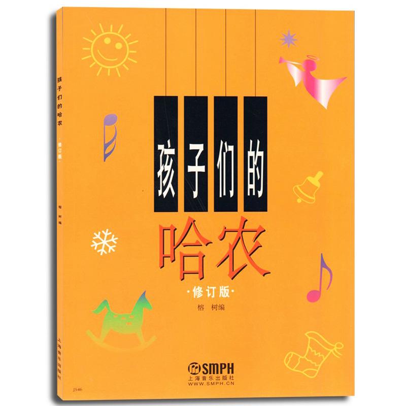 博庫網 新華書店暢銷書籍 藝術音樂 兒童鋼琴初級教材基礎教程入門書籍 兒童鋼琴教材 榕樹 修訂版 哈農 孩子們 新華正版