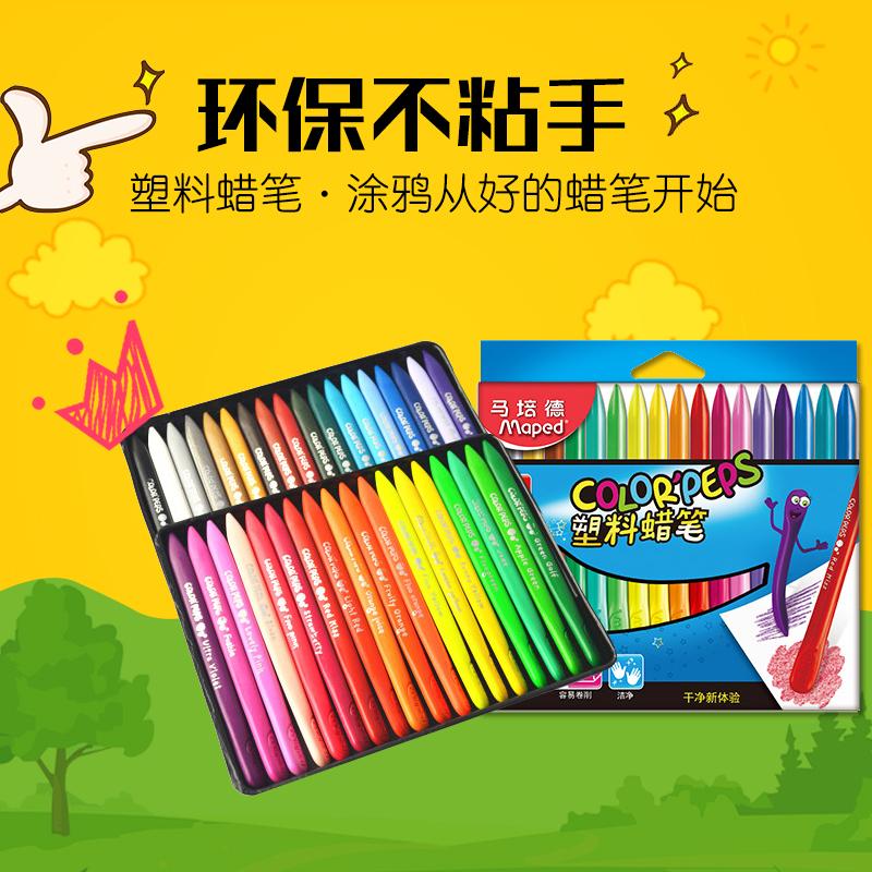 马培德塑料蜡笔24 36 48色儿童绘画涂鸦不粘手可擦幼儿画画笔大头重彩棒宝宝彩笔彩色油化棒小学生油画棒套装