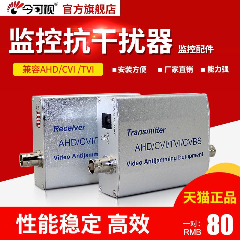 監控視訊抗干擾器 解決強電 電梯干擾  有源傳輸器相容CVI AHDTVI