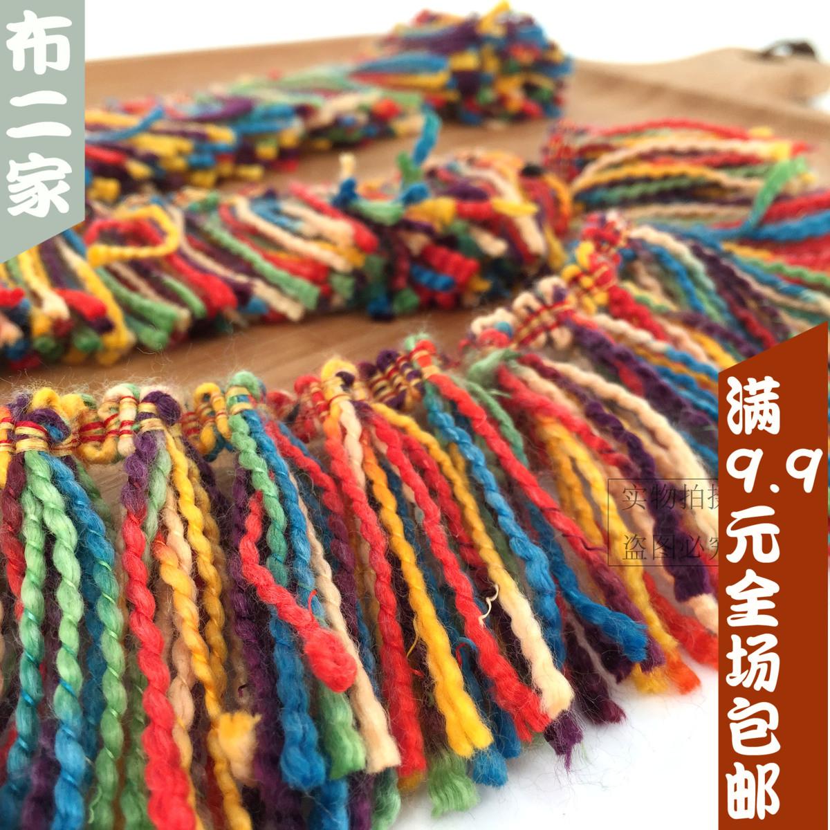 裝飾頭飾服裝民族風配飾毛線流蘇花邊排鬚蕾絲邊手工輔料織帶材料