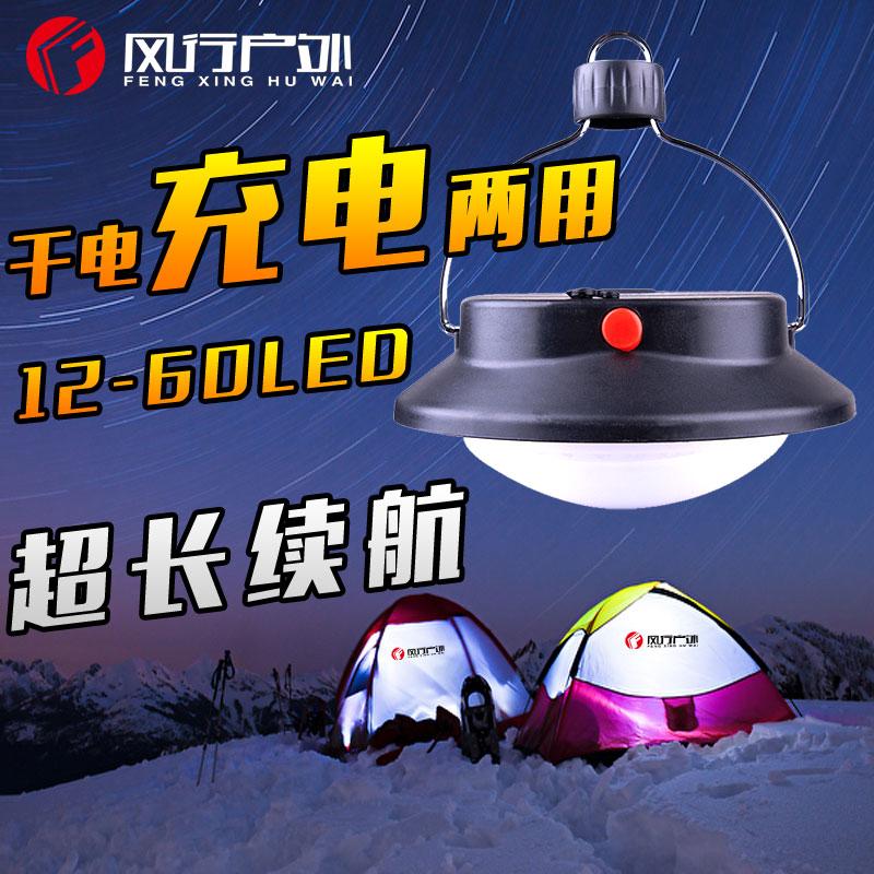 風行戶外帳篷燈野營燈營地燈掛燈露營燈LED18650鋰電池燈usb充電