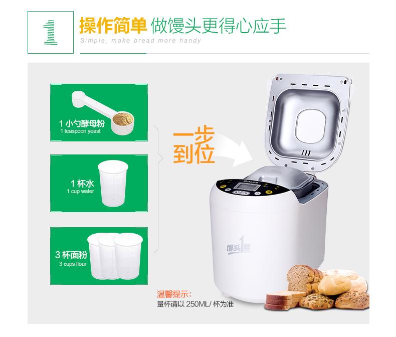 馒头面包机家用全自动多功能智能酸奶蛋糕和面ROTA/润唐 RTBR206