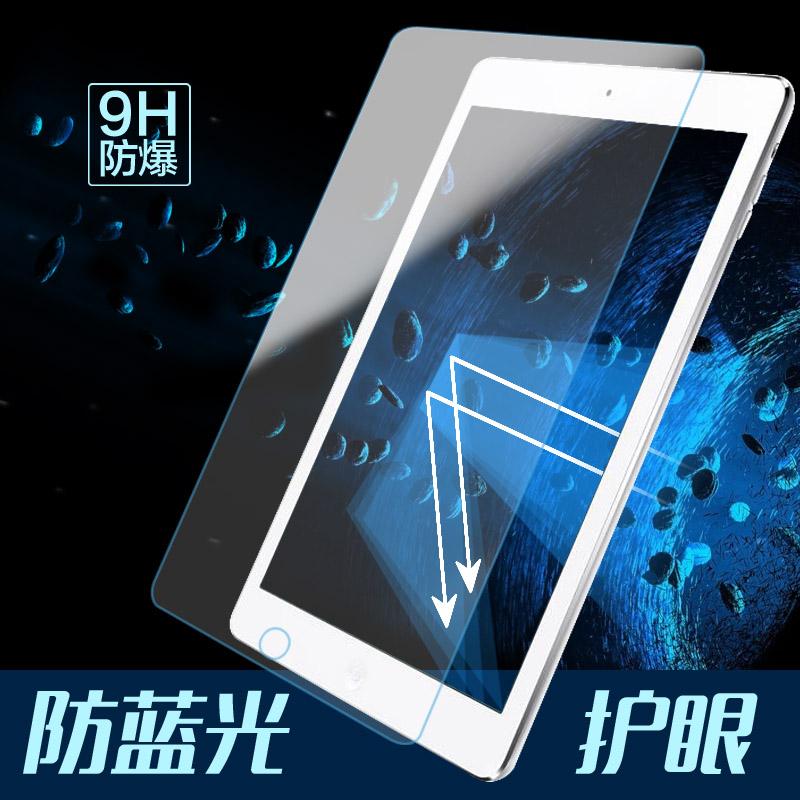 蘋果ipad pro鋼化膜玻璃膜9.7寸IPAD2/3/4/5 AIR弧邊膜 mini123代