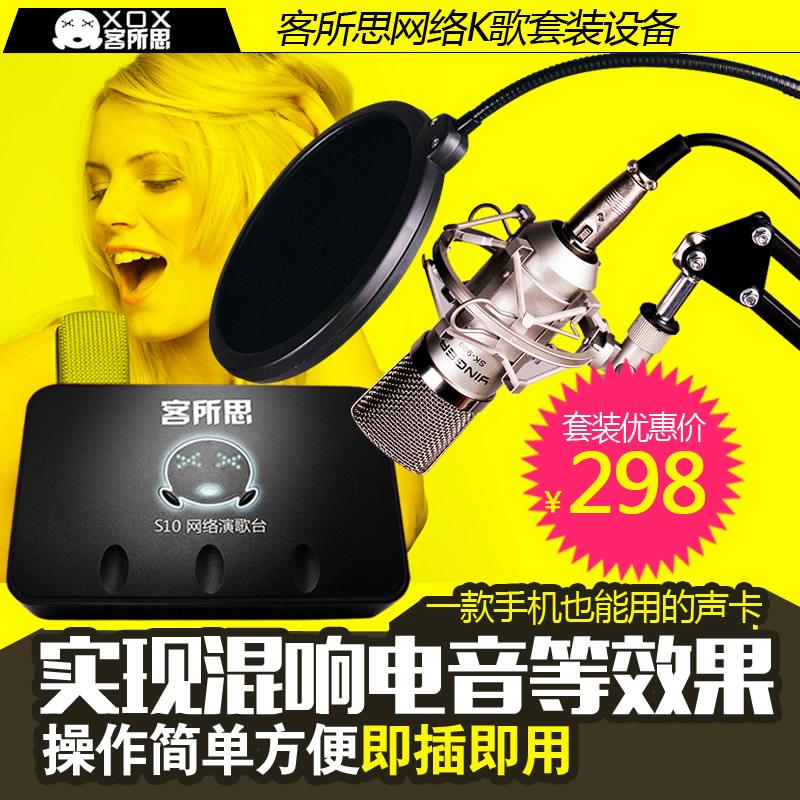 客所思S10 電腦網路K歌電音變聲USB外接獨立手機音效卡電容麥套裝