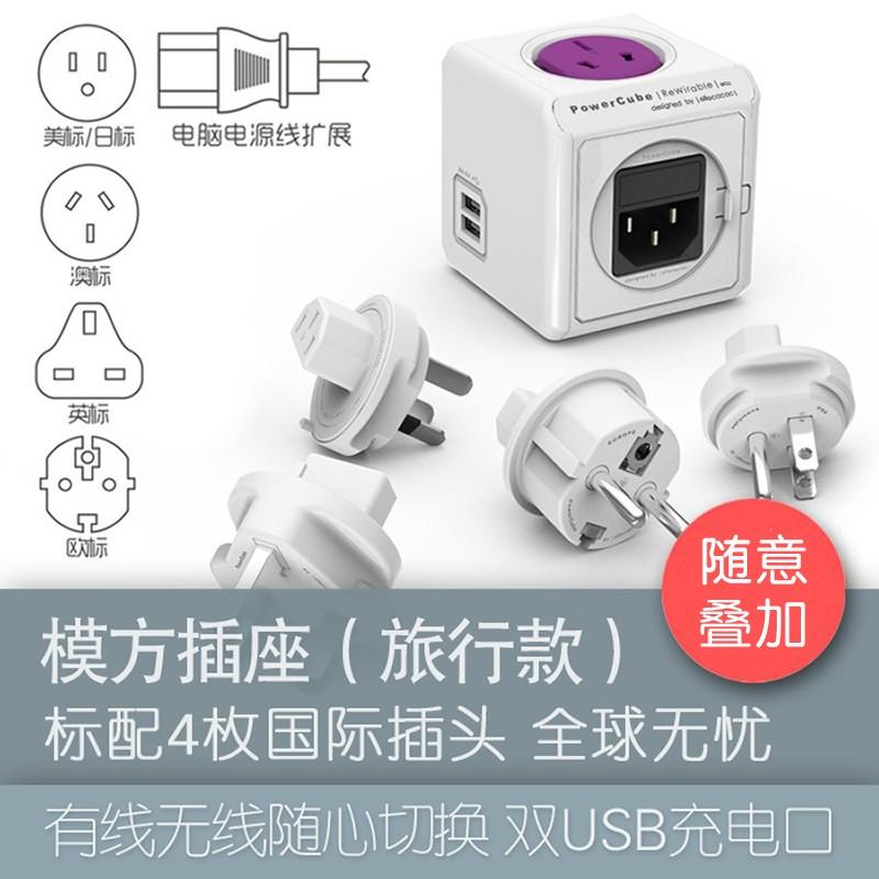 阿樂樂可PowerCube模方魔方插座差旅辦公居家旅行創意USB轉換插頭