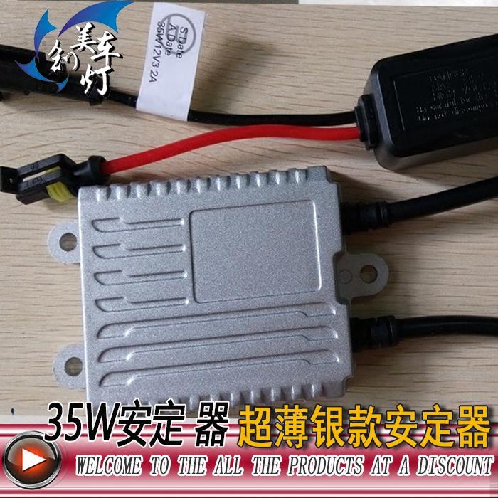 雪莱特HID35W一秒快启安定器超薄35W安定器55W疝气灯安定器快起