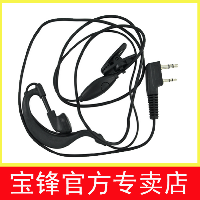 寶鋒-18K耳機線☆普通對講機耳機線☆對講機普通耳機線