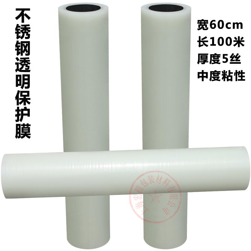透明不锈钢保护膜PE保护膜自粘防划保护膜铝板贴膜60cm*100米